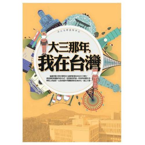大三那年,我在台灣