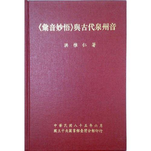 <彙音妙悟>與古代泉州音(精)