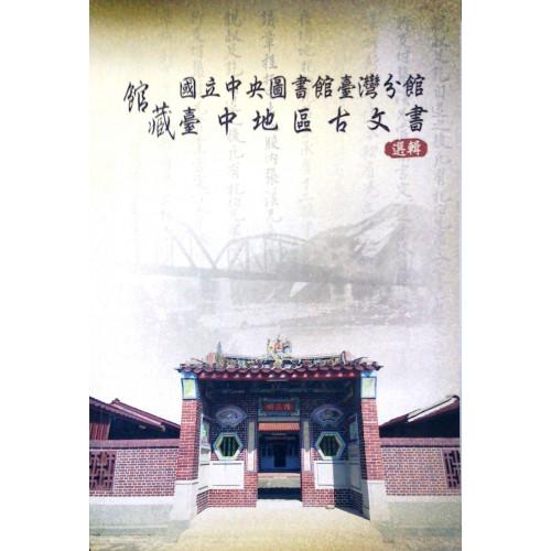 國立中央圖書館台灣分館館藏台中地區古文書選輯(平裝)
