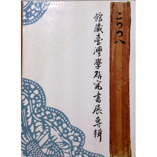 2008館藏臺灣學研究書展專輯
