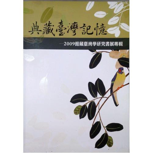 典藏台灣記憶:2009館藏臺灣學研究書展專輯