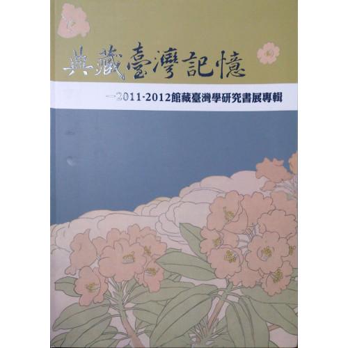 典藏台灣記憶:2011-2012館藏台灣學研究書展專輯