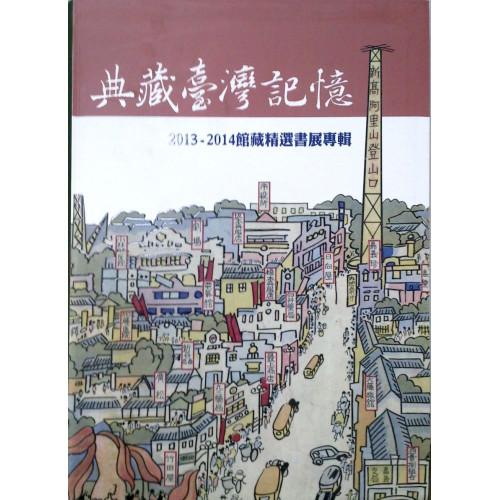 典藏台灣記憶:2013-2014館藏台灣學研究書展專輯