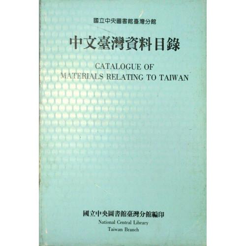中文台灣資料目錄