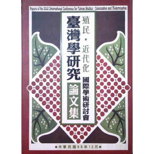 臺灣學研究國際學術研討會:殖民與近代化論集