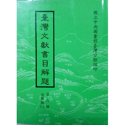 臺灣文獻書目解題第六種公報類(一)精