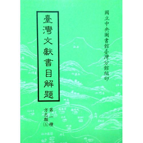 臺灣文獻書目解題方志類(五)平