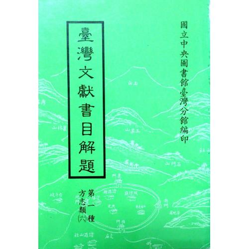 臺灣文獻書目解題方志類(六)平