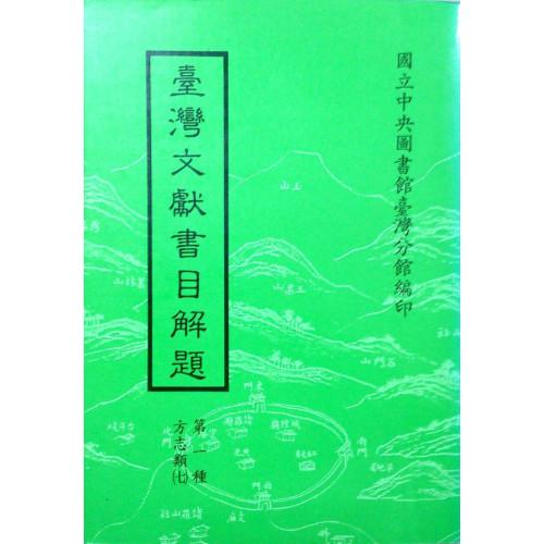 臺灣文獻書目解題方志類(七)平