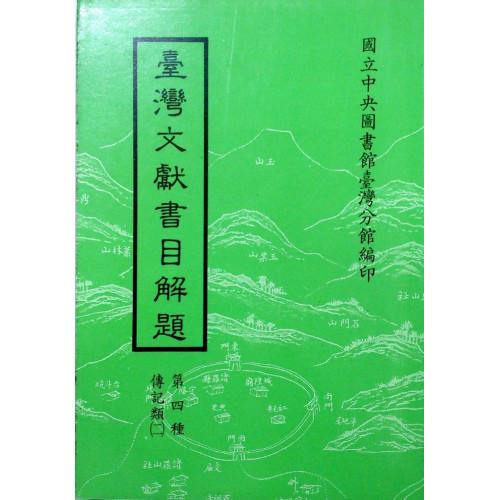 臺灣文獻書目解題第四種傳記類(二)平裝