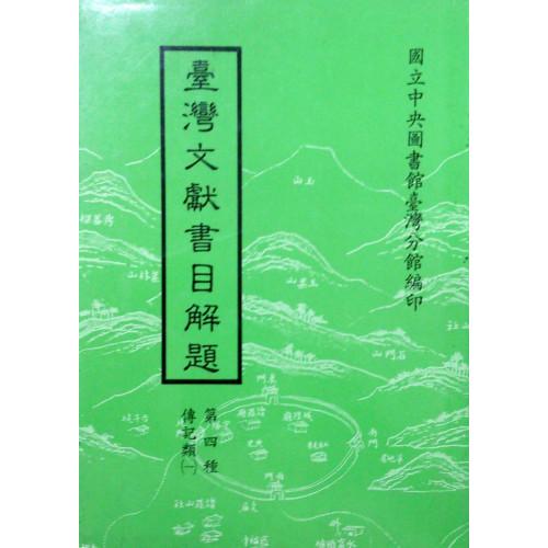 臺灣文獻書目解題第四種傳記類(一)精裝