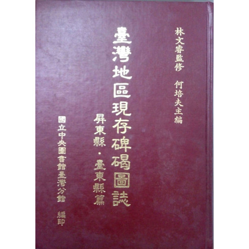 臺灣地區現存碑碣圖誌-屏東.臺東篇