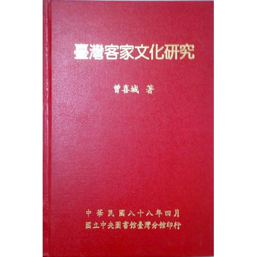 臺灣客家文化研究(精裝)