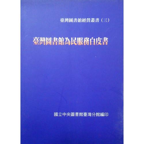 臺灣圖書館為民服務白皮書