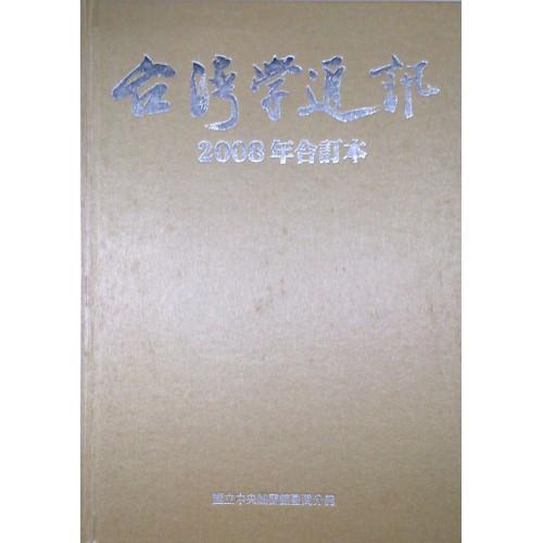 台灣學通訊2008年合訂本(第15-24期)