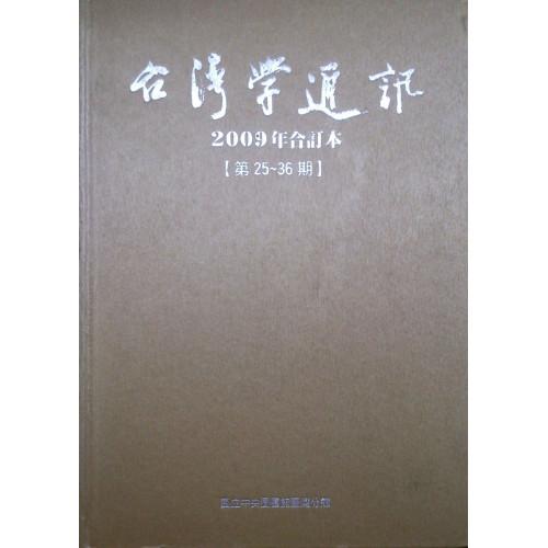 台灣學通訊2009年合訂本(第25-36期)