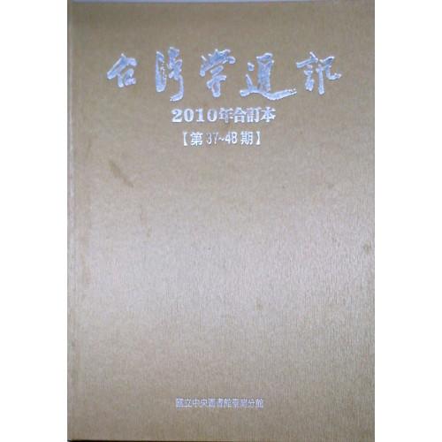 台灣學通訊2010年合訂本(第37-48期)