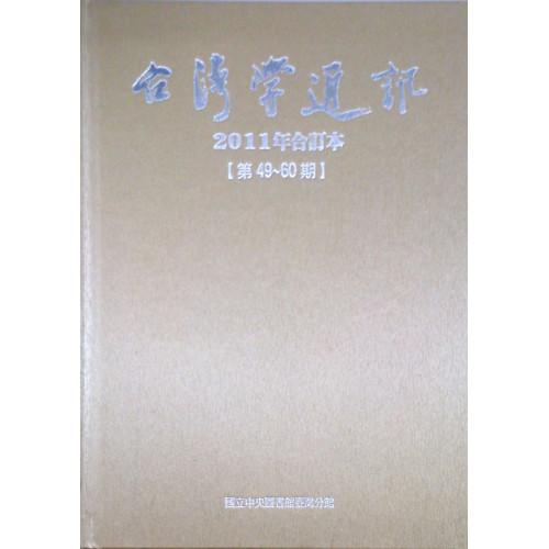 台灣學通訊2011年合訂本(第49-60期)