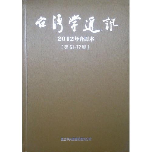 台灣學通訊2012年合訂本(第61-72期)