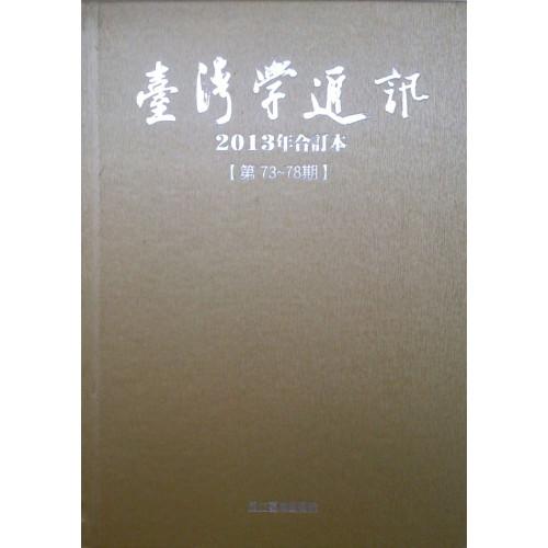 台灣學通訊2013年合訂本(第73-84期)