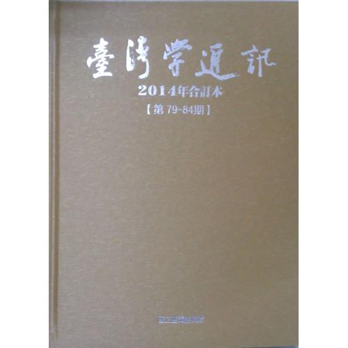 台灣學通訊2014年合訂本(第85-96期)