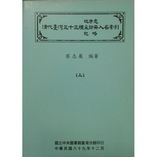 清代臺灣三十三種(地方志、采訪冊、紀略)人名索引-上、下冊不分售