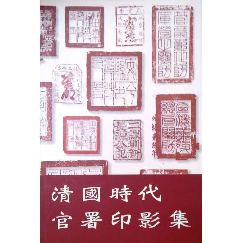 清國時代官署印影集