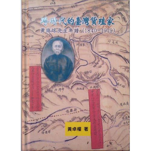 跨時代的臺灣貨殖家-黃南球先生年譜(1840-1919)