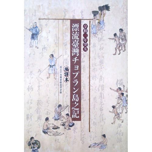 享和三年癸亥漂流臺灣チョプラン島之記編譯本