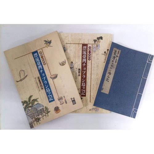享和三年癸亥漂流臺灣チョプラン島之記(全三冊)