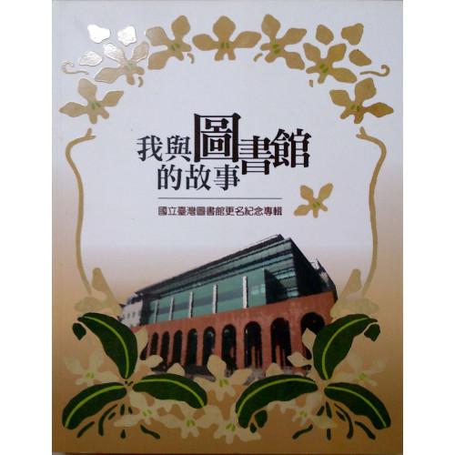 我與圖書館的故事:國立臺灣圖書館更名紀念專輯