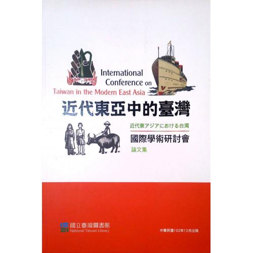 近代東亞中的臺灣國際學術研討會論文集