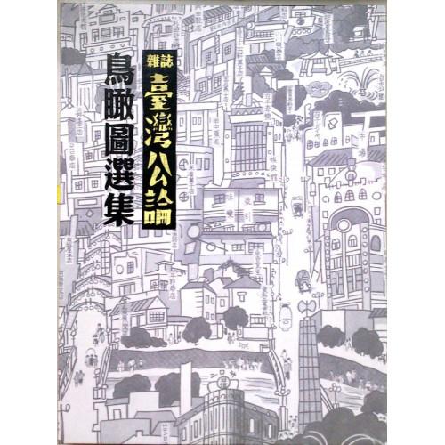 雜誌《臺灣公論》鳥瞰圖選集