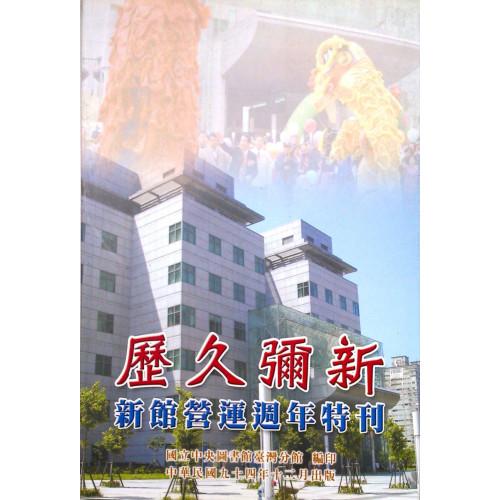 歷久彌新新館營運週年特刊(精)