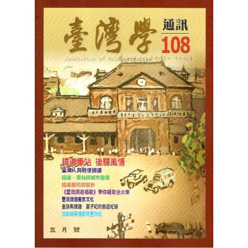 台灣學通訊-特刊1號 少年福爾摩沙