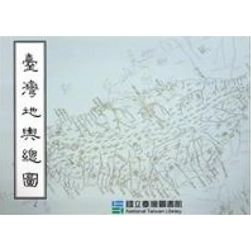 臺灣地輿總圖