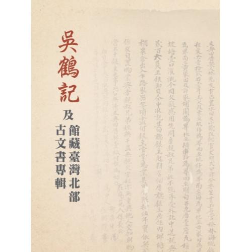 吳鶴記及館藏臺灣北部古文書專輯
