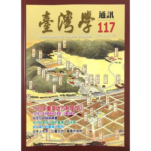 臺灣學通訊第117期