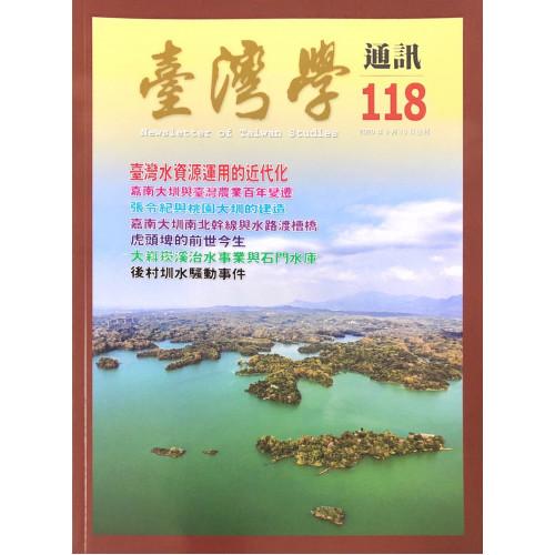 臺灣學通訊第118期