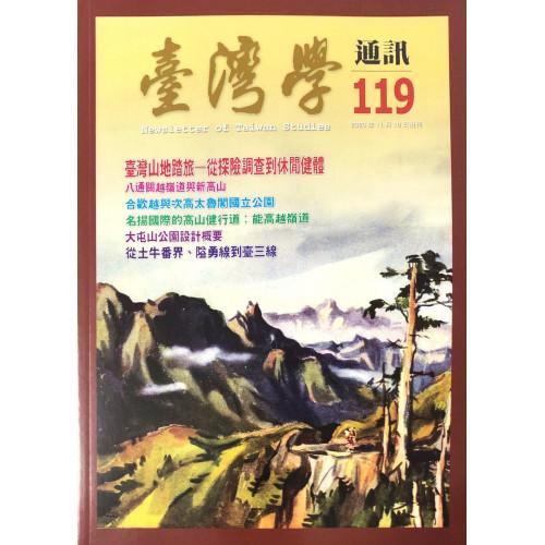 臺灣學通訊第119期