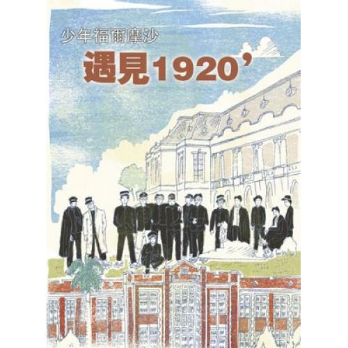 《少年福爾摩沙-遇見1920'》特刊2號