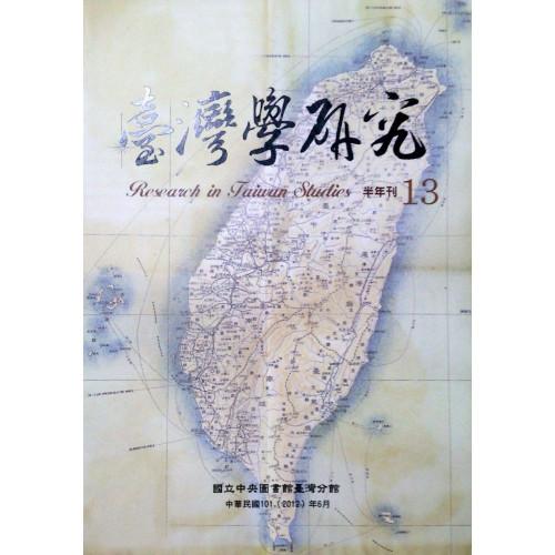 台灣學研究半年刊(第13期)