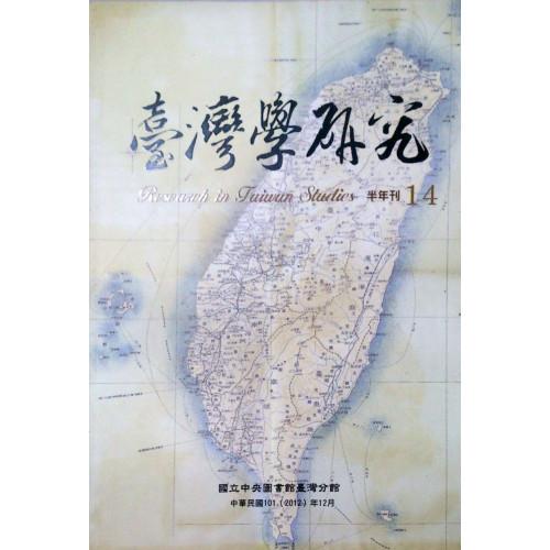 台灣學研究半年刊(第14期)