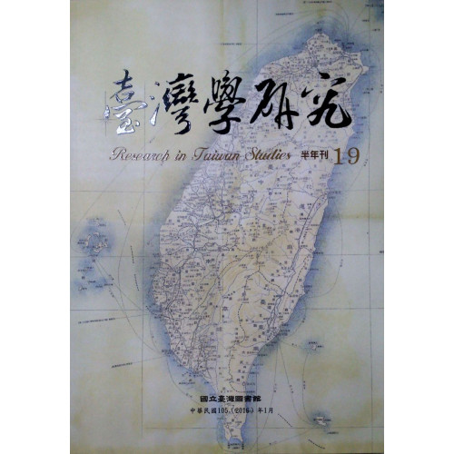 台灣學研究半年刊(第19期)