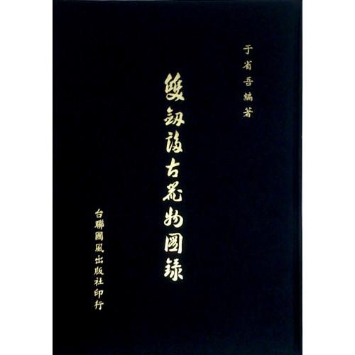 雙劍誃古器物圖錄