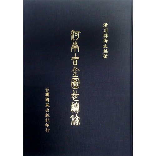 河南吉金圖志賸稿