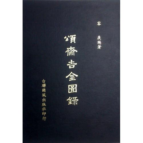 頌齋吉金圖錄附考釋
