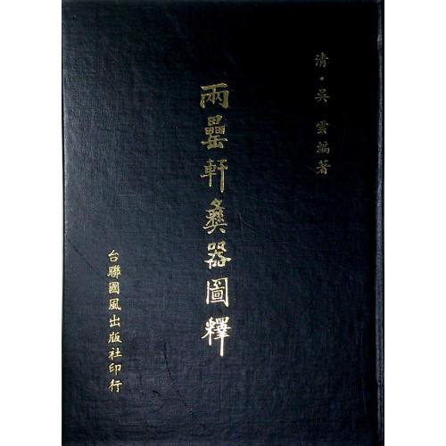 兩罍軒彝器圖釋 十二卷