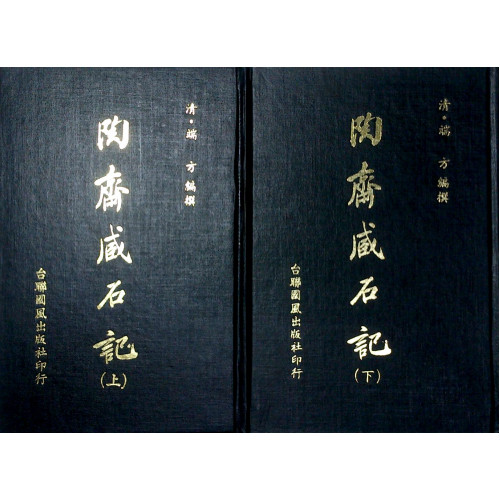 陶齋藏石記 四十四卷
