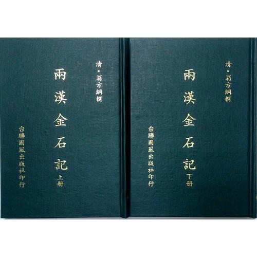 兩漢金石記 二十二卷